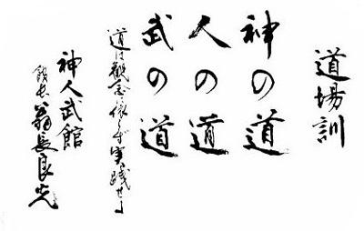 Le Shinjinbukan Dōjō Kun écrit par Onaga Yoshimitsu Kaichō.