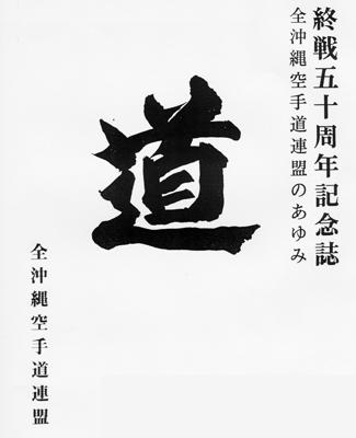 Ci-dessus: La couverture du livre Michi. Publié en 1995. <br>Calligraphie par Yagi Meitoku Dai Sensei, Goju Ryu Ju Dan / 10ème Dan